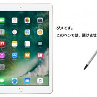 なぜ?DSのタッチペンでは、iPadに絵が描けないのか・・・