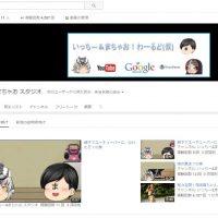 「YouTubeに動画をアップする」に挑戦!