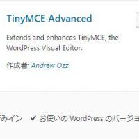 WordPressに挑戦「文字の装飾をする記事エディター」のプラグインに挑戦!