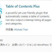 目次を表示する「Table of Contents Plus 」のプラグインに挑戦!